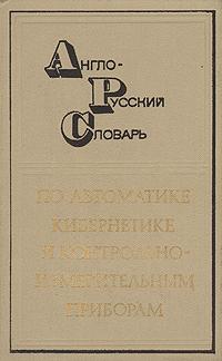 Англо-русский словарь по автоматике, кибернетике и контрольно-измерительным приборам