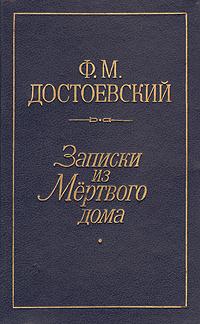 все цены на Ф. М. Достоевский Записки из Мертвого дома онлайн