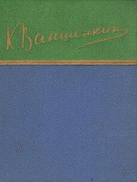 Константин Ваншенкин Константин Ваншенкин. Стихотворения константин ваншенкин лица и голоса