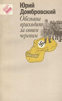 Юрий Домбровский Обезьяна приходит за своим черепом