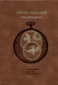 Сергей Михалков Сергей Михалков. Стихотворения сергей михалков мамы разные нужны