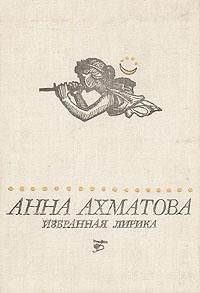 Анна Ахматова Анна Ахматова. Избранная лирика цена