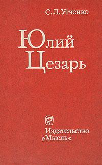 С. Л. Утченко Юлий Цезарь