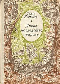 Салли Кэрригер Дикое наследство природы