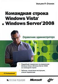 Уильям Р. Станек Командная строка Windows Vista и Windows Server 2008. Справочник администратора чекмарев а windows server 2008 настол книга администр