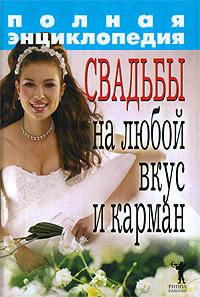 О. В. Веселовская Полная энциклопедия свадьбы на любой вкус и карман