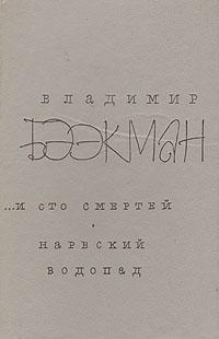 Владимир Бээкман ...И сто смертей. Нарвский водопад