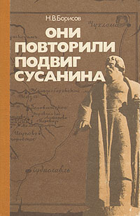 Н. В. Борисов Они повторили подвиг Сусанина