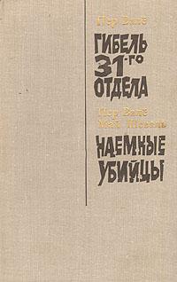 Пер Валё, Май Шеваль Гибель 31 отдела. Наемные убийцы