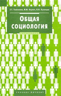 З. Т. Голенкова, М. М. Акулич, В. Н. Кузнецов Общая социология