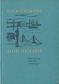 К. Н. Батюшков Мои пенаты цена и фото