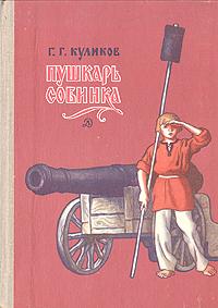 Г. Г. Куликов Пушкарь Собинка