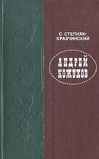 С. М. Степняк-Кравчинский Андрей Кожухов