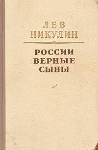 Лев Никулин России верные сыны
