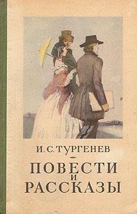 И. С. Тургенев И. С. Тургенев. Повести и рассказы