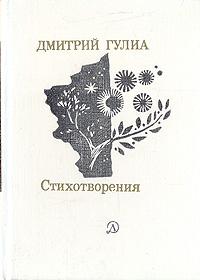Дмитрий Гулиа Дмитрий Гулиа. Стихотворения дмитрий ланев пропасть стихи