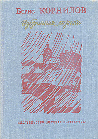 Борис Корнилов Борис Корнилов. Избранная лирика борис корнилов борис корнилов избранное