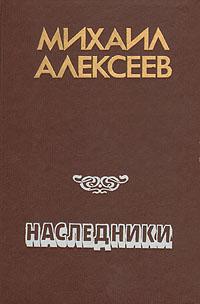 Михаил Алексеев Наследники