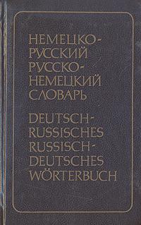 Э. Л. Рымашевская Немецко-русский и русско-немецкий словарь цена и фото