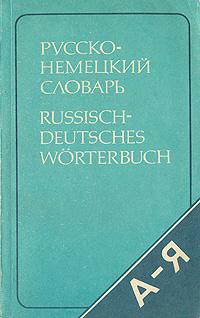 Э. Л. Рымашевская Русско-немецкий словарь
