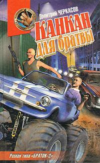 Дмитрий Черкасов Канкан для братвы юрий волошин женщины для братвы