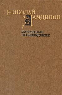 Николай Дамдинов Николай Дамдинов. Избранные произведения в двух томах. Том 2