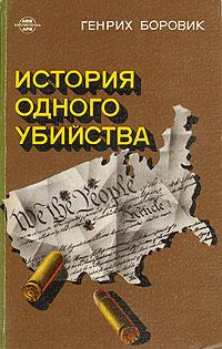 Генрих Боровик История одного убийства генрих боровик генрих боровик избранное в 2 томах комплект из 2 книг