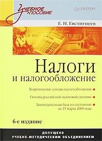 Е. Н. Евстигнеев Налоги и налогообложение евстигнеев е викторова н налоги и налогообложение теория и практикум уч пос