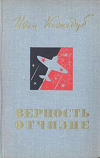 И. Кожедуб Верность Отчизне. Рассказы летчика-истребителя