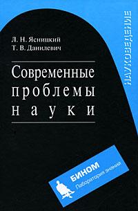 Л. Н. Ясницкий, Т. В. Данилевич Современные проблемы науки цена