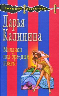 Дарья Калинина Миллион под брачным ложем