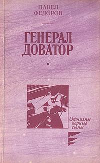 Павел Федоров Генерал Доватор