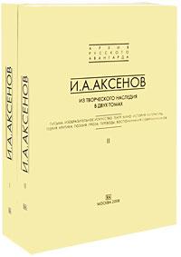 И. А. Аксенов И. А. Аксенов. Из творческого наследия (комплект из 2 книг) бальмонт к несобранное и забытое из творческого наследия в 2 томах том i я стих звенящий