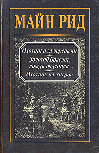 Майн Рид. Собрание сочинений в четырех томах. Том 3