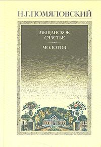 Н. Г. Помяловский Мещанское счастье. Молотов николай помяловский мещанское счастье