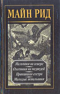 Майн Рид Майн Рид. Собрание сочинений в четырех томах. Том 2 рид т пиратский остров молодые невольники