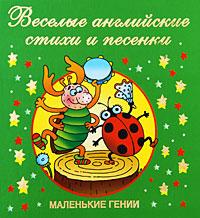 В. Дмитриева Веселые английские стихи и песенки н и красюк в в красюк веселые английские песенки с нотами