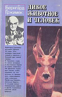 Бернгард Гржимек Дикое животное и человек книга человек животное
