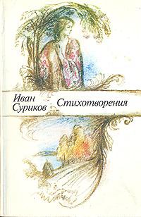 Иван Суриков Иван Суриков. Стихотворения иван суриков стихотворения