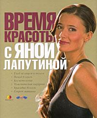 Яна Лапутина Время красоты с Яной Лапутиной