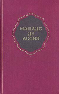 Машадо де Ассиз Ж.-М. Избранные произведения
