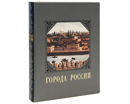 Города России (эксклюзивное подарочное издание). Ю. Н. Лубченков