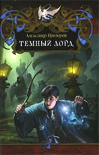 Александр Прозоров Темный Лорд