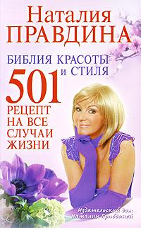 Наталия Правдина Библия красоты и стиля. 501 рецепт на все случаи жизни