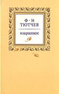все цены на Ф. И. Тютчев Ф. И. Тютчев. Избранное онлайн