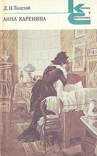 Л. Н. Толстой Анна Каренина. Роман в восьми частях. В двух книгах. Книга 2. Части 5-8 анна каренина комплект из 2 книг