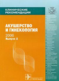 Клинические рекомендации. Акушерство и гинекология. Выпуск 2