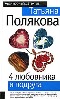Полякова Т.В. 4 любовника и подруга