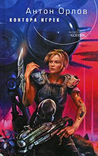 Контора Игрек Трое звездных героев - женщина-киборг...