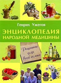 Генрих Ужегов Энциклопедия народной медицины. Рецепты для всей семьи